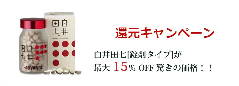 白井田七 粒タイプが最大22%OFF