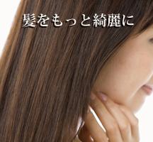 プロテオグリカン、マザーソルトで髪の悩みを解決