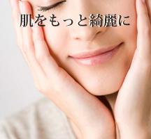 プロテオグリカン、マザーソルトで肌の悩みを解決