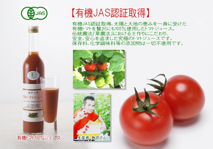 太陽と大地の恵みを一身に受けた、有機トマトを贅沢にも100%使用したトマトジュースが入荷いたしました!モアーク農園で育てられたJAS認定の有機トマトを、収穫したてのトマトをジュースに♪ 伝統農法『草農法』における土作りにこだわり、安全、安心を追求した究極のトマトジュースです。保存料、化学調味料等の添加物は一切不使用!塩すら使っていないので、トマトそのままを味わえる贅沢な逸品なんです。シンディースイートという品種のトマトは、生食用としてもとても人気が高く1本につき40~50個も使用しているんだとか!農園の敷地内に加工場があるため、ぎりぎりまで完熟させたトマトは 旨みがぎゅっと閉じ込められてよりいっそう美味しくなります,。航空会社のファーストクラスの機内ドリンクとしても採用されたこともあり、また高級スーパーや本格レストランでも取り扱いのあるこのトマトジュース。本当に濃厚で、クセがないのが特徴。トマト本来の美味しさを存分に味わってください♪